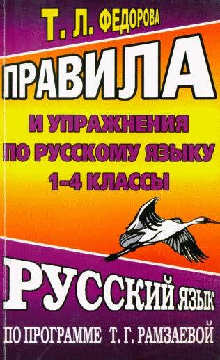 Правила и упражнения по русскому языку 1-4 классы. По программе - Т.Г. Рамзаевой. Федорова Т.Л.