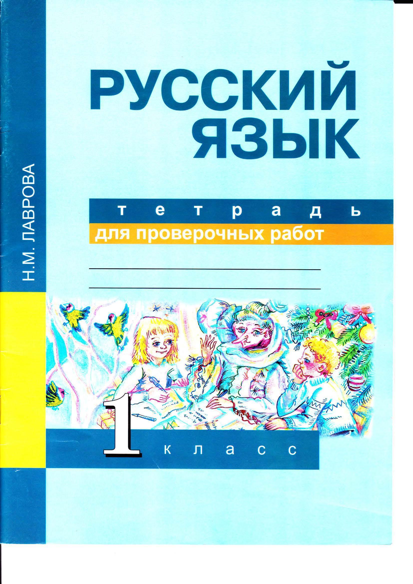 Русский язык. 1 класс. Тетрадь для проверочных работ - Лаврова Н.М.